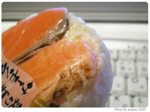 20090220-3 サークルKの寿司むすび「炙りトラウトサーモンマヨ」