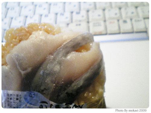 20090220-5 また、サークルKの寿司むすびの話し「炙りさば」