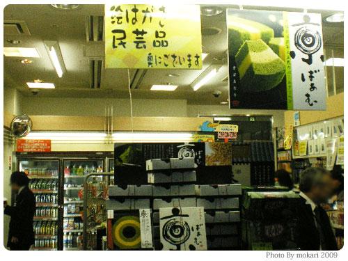 20090307-2 京都土産におたべの「京ばあむ」を持っていく