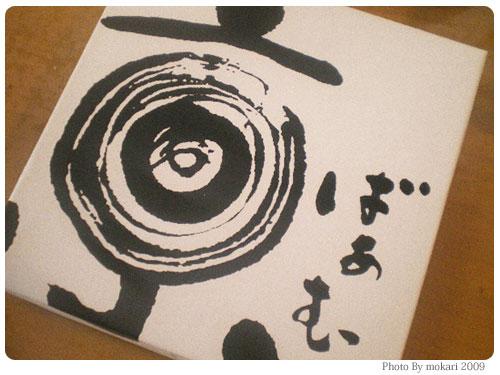 20090307 京都土産におたべの「京ばあむ」を持っていく
