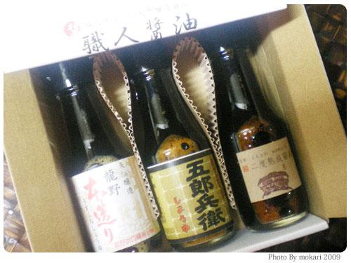 20090308-6 職人醤油.comの100ml醤油がすごい!