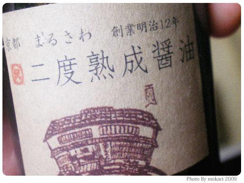 京都「澤井醤油本店」の二度熟成醤油のラベル