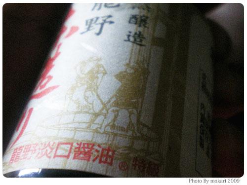 兵庫県「末廣醤油」の龍野本造りうすくちしょうゆのラベル