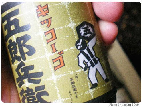 東京都「近藤醸造」の五郎兵衛醤油のラベル