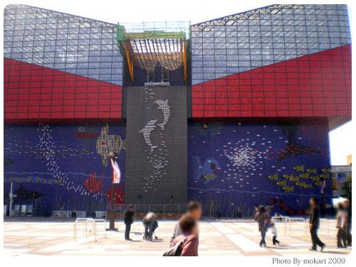 20090315-2 【京都→大阪】子連れ旅行(日帰り)はじめての海遊館