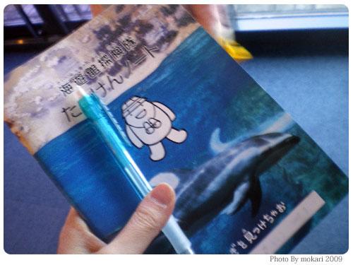 20090315-5 【京都→大阪】子連れ旅行(日帰り)はじめての海遊館
