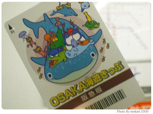 20090315 【京都→大阪】子連れ旅行(日帰り)海遊館にOSAKA海遊きっぷを使って行く