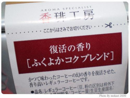 20090317-1 香琲工房「復活の香り」のコーヒー豆です。