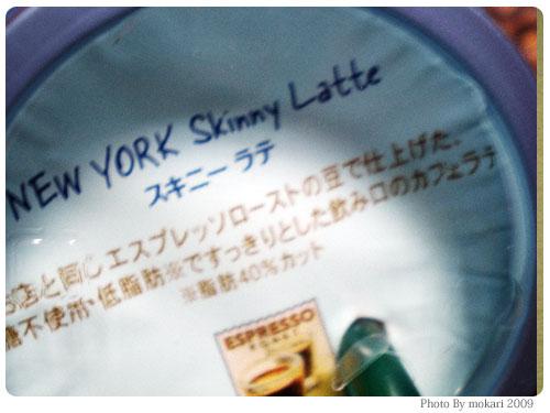 20090317-8 スキニーはいてない日に、スターバックススキニーラテを買ってしまった。