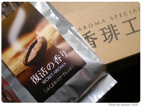 20090317 香琲工房「復活の香り」のコーヒー豆です。
