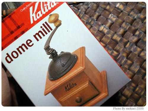 20090318-13 ひきだし好きに?存在感のある手挽きコーヒーミル「Kalita ドームミル」