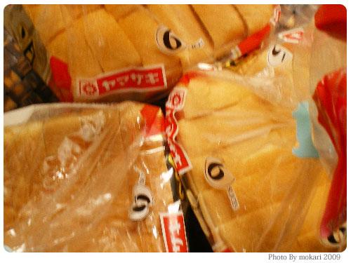 20090320-2 食パンがすごくなる「サンドでパンだ」を買いました。