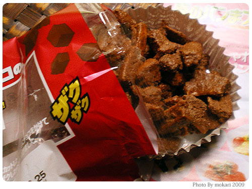 20090320-3 気になるパンのミミ ヤマザキ「チョコの山」