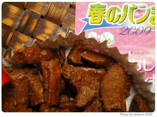 20090320-4 気になるパンのミミ ヤマザキ「チョコの山」