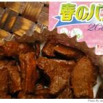 気になるパンのミミ ヤマザキ「チョコの山」