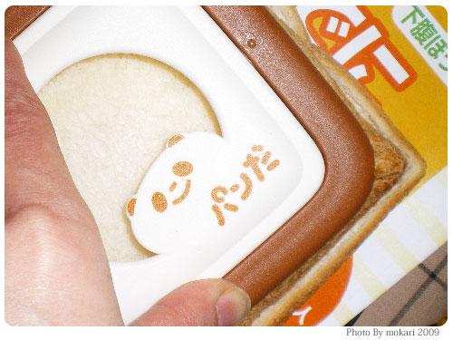 20090329-6 「サンドでパンだ」で食パンいっぱいサンドした。