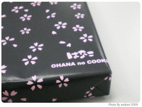 20090411-6 洋菓子アリスのはなこというお花のクッキー