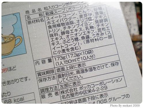 20090415-10 イトーヨーカドー「セブンプレミアム」の粒入りコーンポタージュセットが気に入っている。