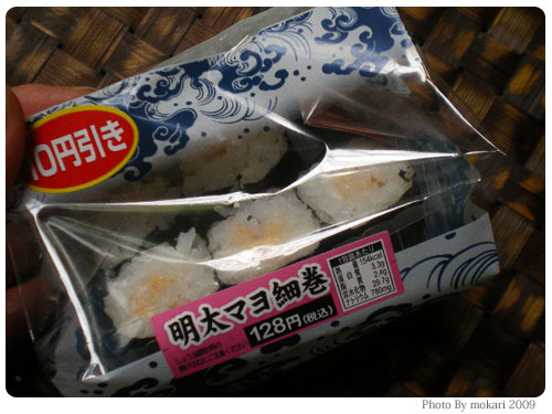 20090422-2 ファミマの「明太マヨ細巻」のパッケージかわいい