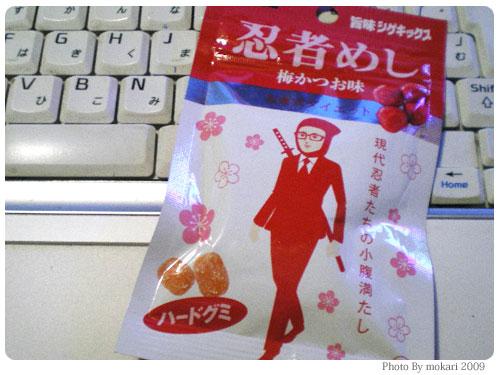 20090606-8 UHA味覚糖 旨味シゲキックス「忍者めし 梅かつお味」病みつきに・・・。
