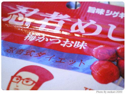 20090606-9 UHA味覚糖 旨味シゲキックス「忍者めし 梅かつお味」病みつきに・・・。