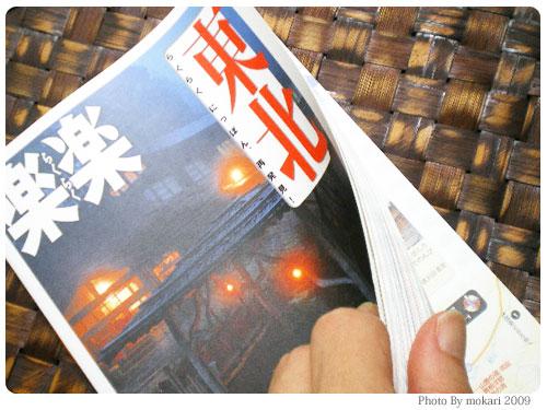 20090702-2 【京都→岩手】子連れ旅行(観光)国内家族旅行計画編