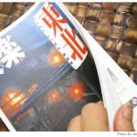 【京都→岩手】子連れ旅行(観光)国内家族旅行計画編