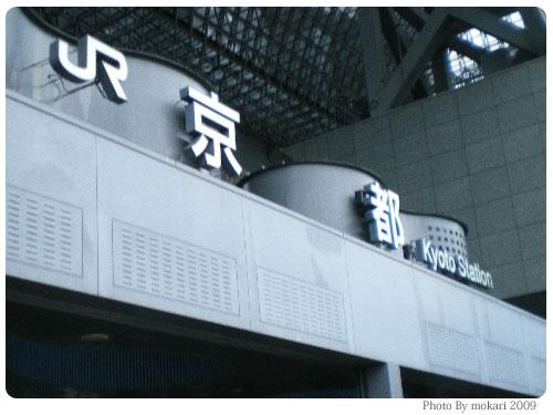 20090720-6 【京都→岩手】子連れ旅行1日目:岩手県大船渡市