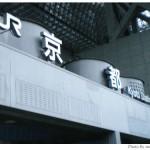 【京都→岩手】子連れ旅行1日目:岩手県大船渡市