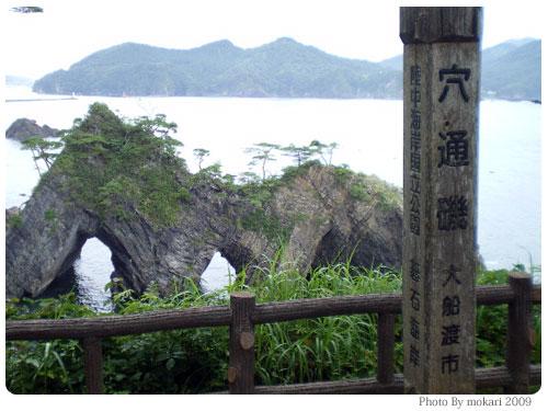 20090721-8 【京都→岩手】子連れ旅行2日目:碁石浜・碁石海岸・大船渡博物館・碁石温泉・キャンプ場
