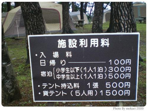 20090722-2 【京都→岩手】子連れ旅行3日目:宮沢賢治記念館・花巻温泉