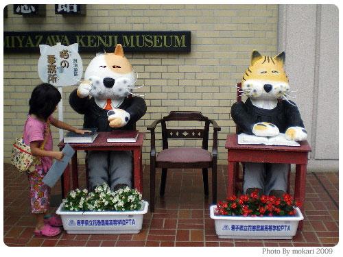20090722-4 【京都→岩手】子連れ旅行3日目:宮沢賢治記念館・花巻温泉