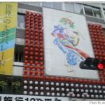 【京都→岩手】子連れ旅行5日目:石川啄木新婚の家・報恩寺・盛岡冷麺・光原社・御所湖