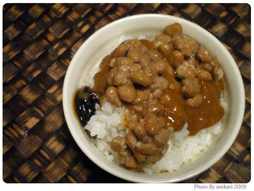 20090809-1 仁丹の食養生納豆カレーの作り方