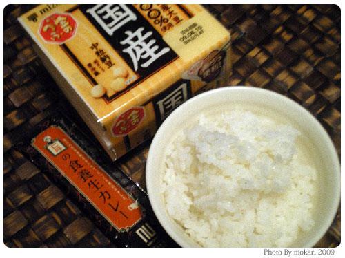 20090809 仁丹の食養生納豆カレーの作り方。