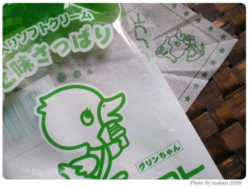 20090901-13 グリンちゃん