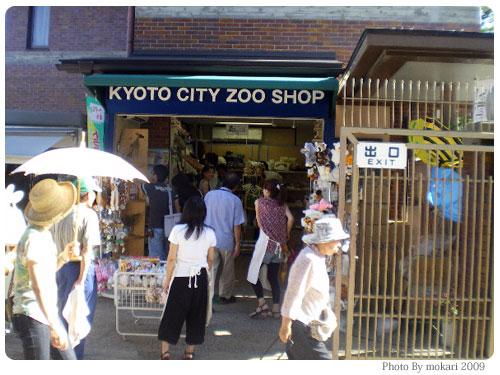 20090916-3 京都市動物園に行きました。2009年夏