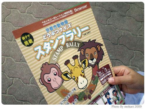 20090922-2 京都市動物園でスタンプラリー(娘が)