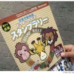 京都市動物園で子どもがスタンプラリー