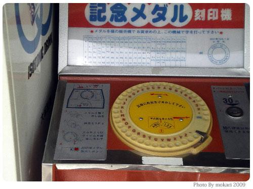 20090922-3 京都市動物園でスタンプラリー(娘が)