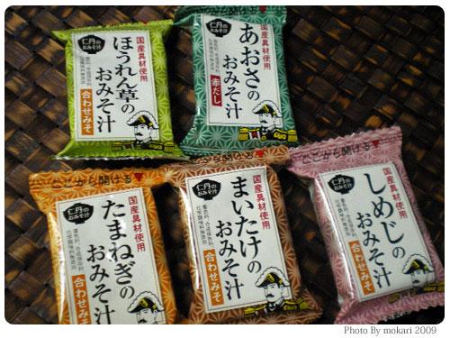20090923-11 森下仁丹の「仁丹のおみそ汁10袋(5種×2袋) 」の大きさとか。