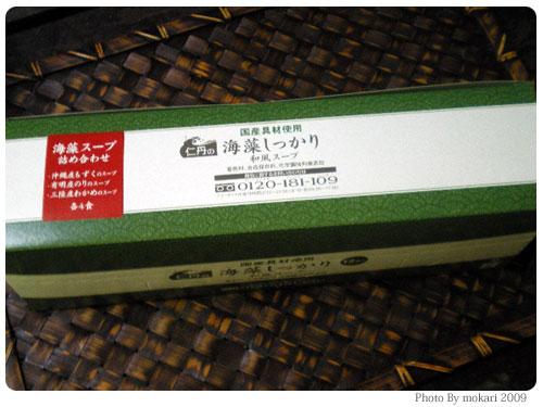 20090923-12 森下仁丹の「仁丹の海藻しっかり和風スープ12食入」の大きさとか。