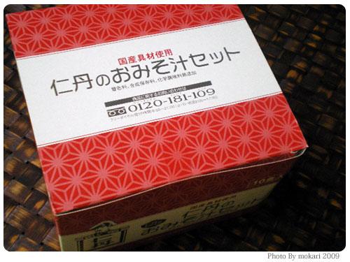 20090923-9 森下仁丹の「仁丹のおみそ汁10袋(5種×2袋) 」の大きさとか。