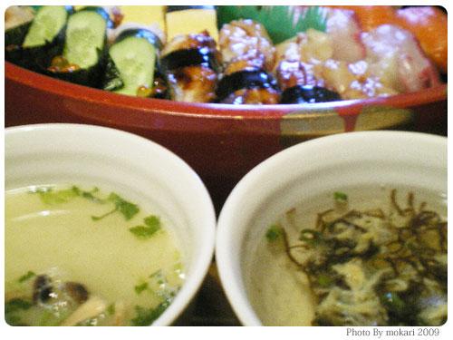 20090928 森下仁丹の「仁丹の海藻しっかり和風スープ12食入」の大きさとか。