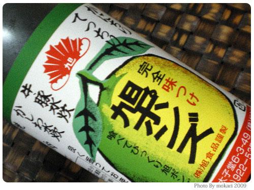 20090930 ポン酢好きの評価がよい感じ「旭ポンズ」を購入