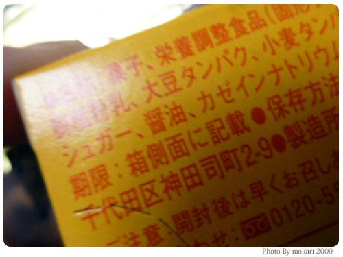 20091019-1 カロリーメイト2年半ぶりの新アイテム「メープル味」新発売。隠し味が醤油。