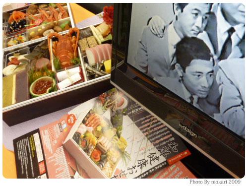 20091019-3  仁丹!お前もか!森下仁丹で限定おせち販売中。注文は12月18日まで