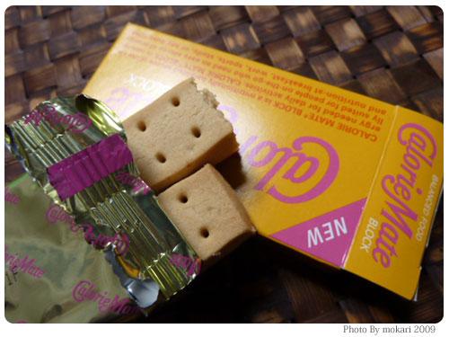 20091019 カロリーメイト2年半ぶりの新アイテム「メープル味」新発売。隠し味が醤油。