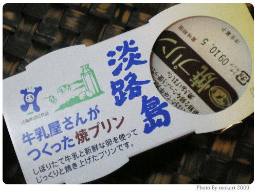 20091107-1 最近食べそこねたプリン2種「美山牛乳プリン」「淡路島焼きプリン」