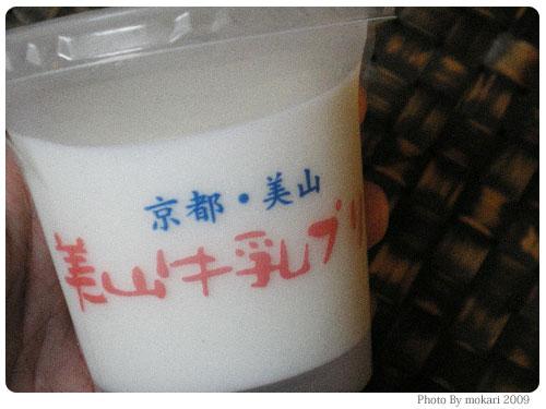20091107 最近食べそこねたプリン2種「美山牛乳プリン」「淡路島焼きプリン」